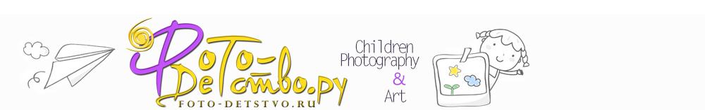 Логотип Студия Фото-Детство